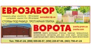 Еврозабор  Днепропетровск