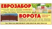 Ворота  Днепропетровск