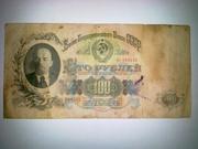 , банкноту 100 рублей СССР 1947 г.