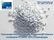 Вторичные полимеры. Полипропилен в гранулах.