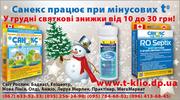 Скидки в декабре биопродукты Санэкс до 30 грн.