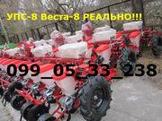 УПС-8 Веста-8 РЕАЛЬНО!!!Сеялка дешевле+практичней