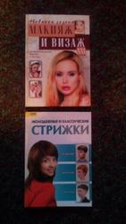 Книги по стрижке и макияжу