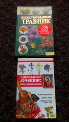 Книги про травы