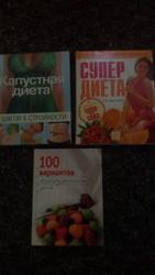 Книги по диете