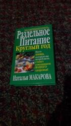 Книга про раздельное питание