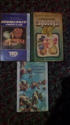 Справочники огородникам и садоводам