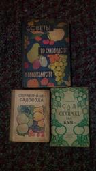Справочники сов.времен