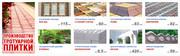 Фасадная и тротуарная плитка производство и продажа