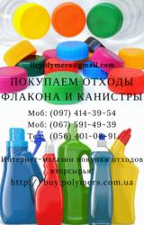 Купуємо відходи полімерів каністру та флакон ПНД-HDPE
