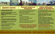 Соборний РВК запрошує на військову службу за контрактом (м. Дніпро)