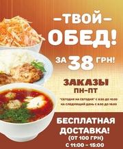 Доставка комплексных обедов г.Кривой Рог всего за 38 грн!