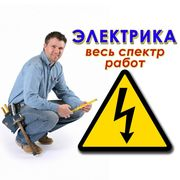 Электрика Кривой Рог
