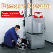 Котёл Ремонт | Чистка Обслуживание Котлов и Котельная