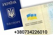 Прописка в городе: Днепр, Николаев,  Черкассы