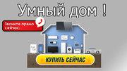 Умный Дом Квартира | Отопление Электричество Сантехника Видеонаблюдени