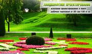 Ландшафтный дизайн и благоустройство в Днепропетровске