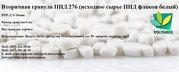 Вторичная гранула ПНД 276 (исходное сырье ПНД флакон белый,  ПЭНД черны