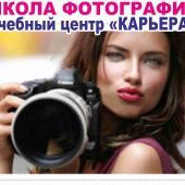 Курсы фотографии Днепре. Сегодня по выгодной цене Звоните