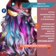 Курс «Колорирование» для парикмахеров Днепре Практика моделях. Звоните