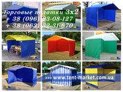 Торговые палатки для уличной рыночной торговли