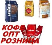 Зерновой кофе Lavazza 1 кг (лавацца,  лавазза,  лаваца),  кофе опт.