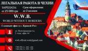 Разнорабочие на стройку в Чехию