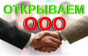 Регистрация ООО/ЧП. Срочно!!!