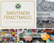 Купим дробленный пластмасс полипропилен