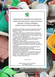 Закуповуємо відходи пластмас(вторинну сировину) полістирол-ПС,  поліпро