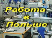Работа в Польше. Оператор машин,  упаковщик на производство