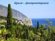 Поездки Днепр,  Запорожье – Чёрное море. Ежедневно