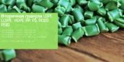 Продажа полимеров,  полиэтилен для трубы,  полистирол,  полипропилен ПП,