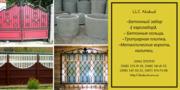Производство еврозаборов,  производство бетонных колец,  копка ям и тран