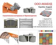 Еврозабор,  ворота,  решетки,  перила,  тротуарная плитка,  ЖБ-кольца,  бето