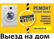 Ремонт стиральных машин,  холодильников,  бойлеров. Кривой Рог