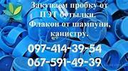 Закупаем для переработки HDPE пнд флакон , канистру,  вторсырье HDPE