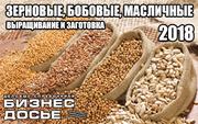 Зерно,  пшеница,  подсолнечник - фермерские хозяйства Украины 2018