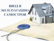 Регистрация недвижимости в Днепре. Юридическая помощь адвоката.