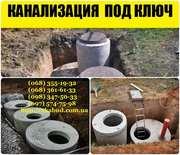 Сливные ямы,  земляные работы,  ЖБ изделия с доставкой по Кр. Рогу