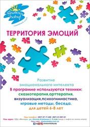 Уникальный курс для детей 6-8 лет -
