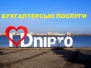 Бухгалтерія,  звітність, податки,  перевірки Дніпро
