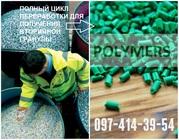 Вторичная гранула ПС полистирол,  вторичный полипропилен ПП,  ПЭНД,  ПЕ10