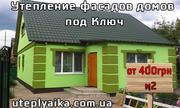 Утепление фасадов  частных домов,  квартир,  прочих объектов под ключ!
