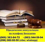 АДВОКАТ Днепр. Бесплатная КОНСУЛЬТАЦИЯ по телефону. Advocat-Dnepr