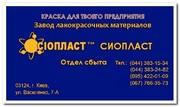 Эмаль ЭП-255 ГОСТ 22438-85 покрытие эпоксидное Эмаль ХС-75у Производим