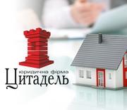 Узаконение недвижимости,  самостроя