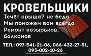 Услуги Кровельщиков Днепр и обл