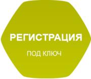 Регистрация ЧП,  ООО. НДС,  единый (недорого)