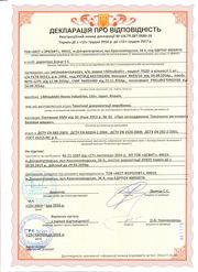 Декларация соответствия,  сертификат качества.